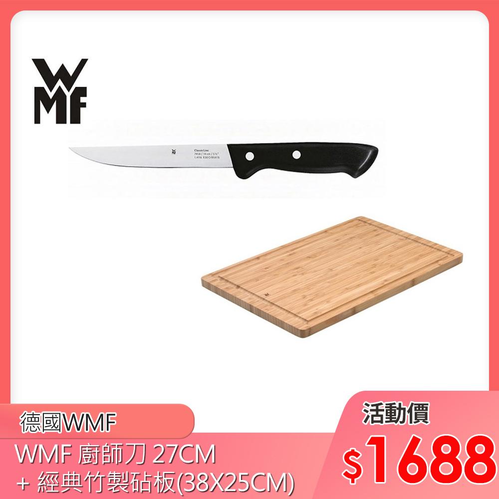 [買刀送砧板] 德國WMF Class Line 廚師刀 14cm(全長27cm)