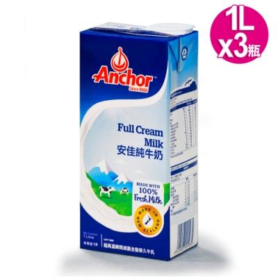 紐西蘭Anchor安佳SGS認證1公升100%純牛奶保久乳(1Lx3瓶組合)