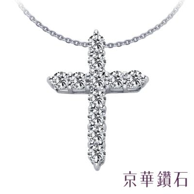 京華鑽石 十字架系列 18K金 0.33克拉 鑽石項鍊墜飾