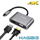 HAGiBiS Macbook專用Type-C轉HDMI/VGA/4K高效能擴充轉接器