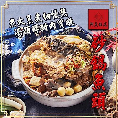阿美飯店 沙鍋魚(4200g/盒)(年菜預購)