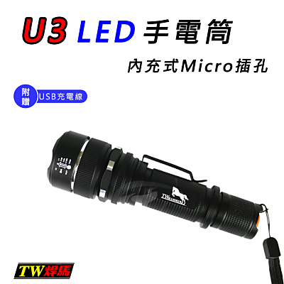 TW焊馬 U3 LED 手電筒內充式Micro插孔CY-H5202