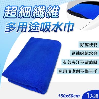 多用途超細纖維吸水巾60x160cm