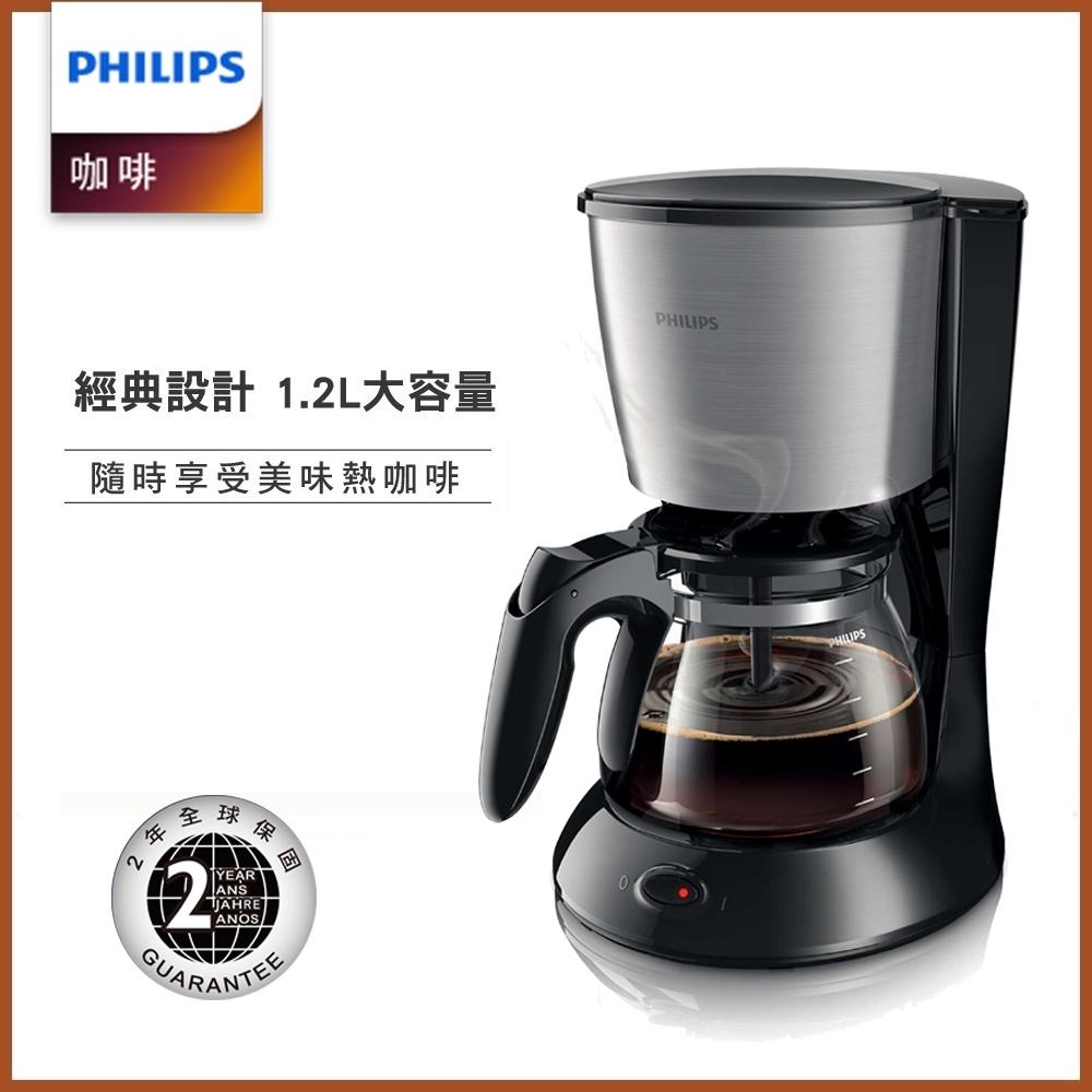 飛利浦 PHILIPS 濾煮式咖啡機 -HD7457