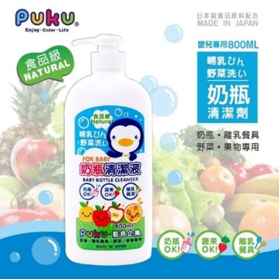 PUKU 奶瓶清潔液800ML