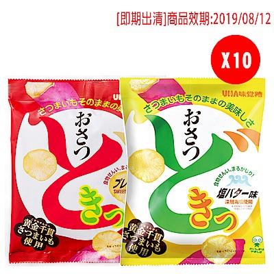 (即期品)UHA味覺糖 地瓜薯片箱購-原味/鹽奶油風味(65gx10袋)
