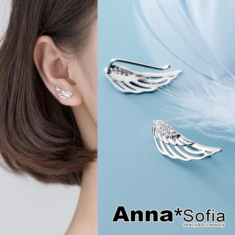 【3件5折】AnnaSofia 閃鑽天使之翼 925純銀針耳針耳環(銀系)