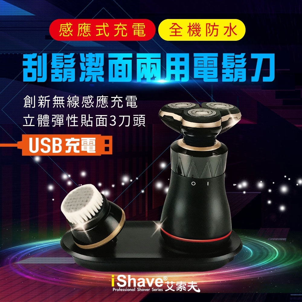 IShave USB感應式充電可水洗刮鬍潔面兩用3刀頭電動刮鬍刀(顏色隨機)