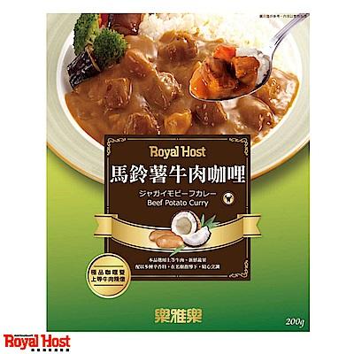 樂雅樂RoyalHost 馬鈴薯牛肉咖哩調理包(200g)