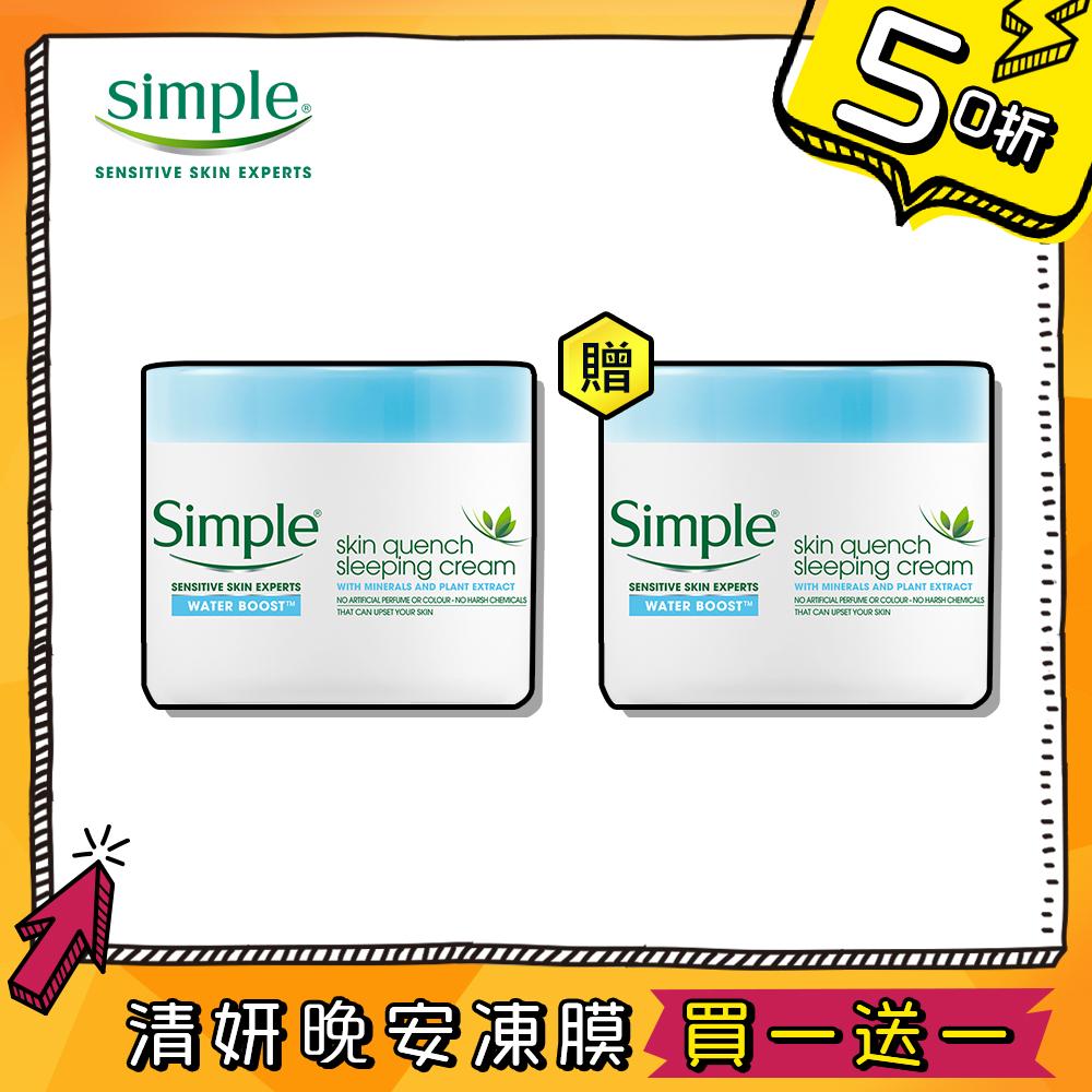 (買一送一)Simple 清妍 極致補水晚安凍膜50mlx2