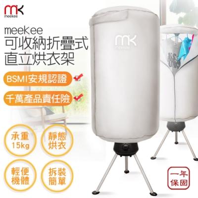 meekee可收納折疊式-直立烘衣機乾衣機