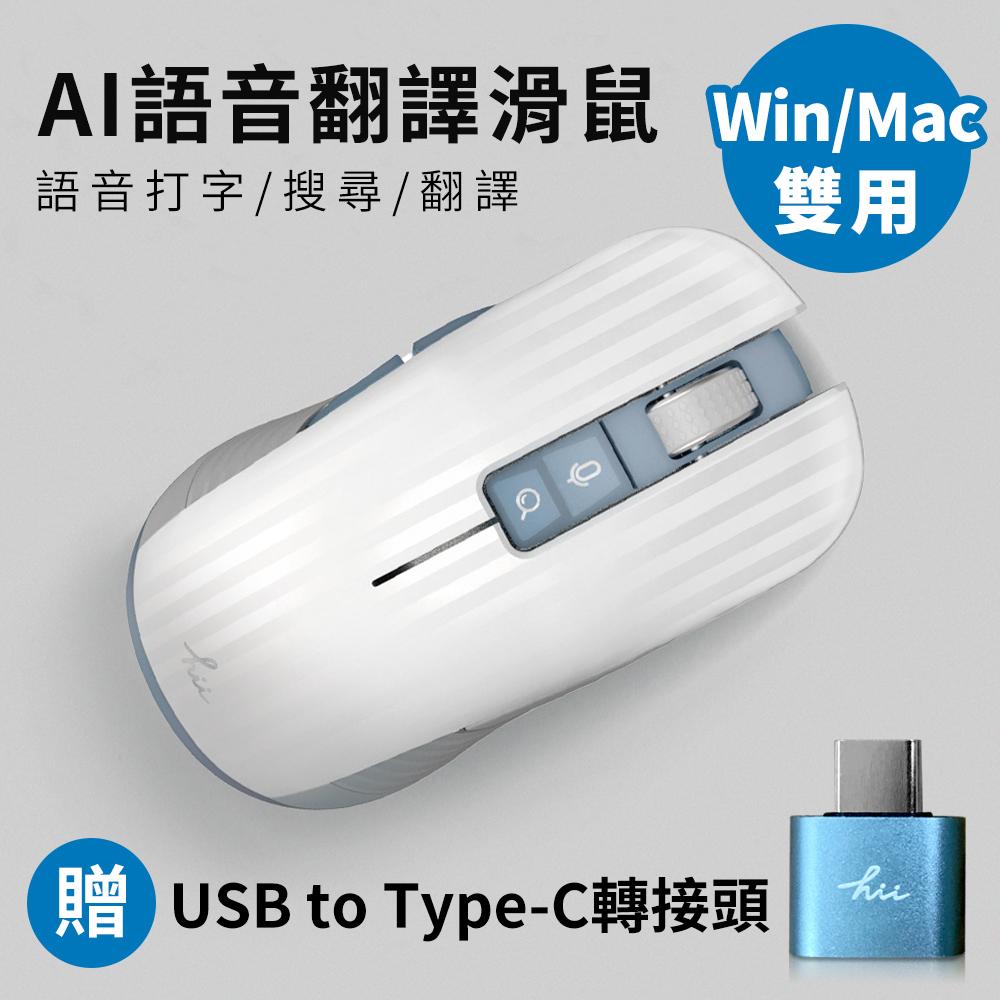 hii hiiri MAC/Windows雙用 AI語音翻譯滑鼠 (聲音打字/智能翻譯)