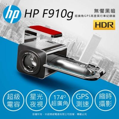 HP F910g 超廣角GPS高畫質行車紀錄器 (星光夜視+GPS測速)