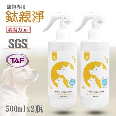 鈦親淨 寵物專用光觸媒二氧清潔液500ml特大手持噴霧罐-2入組(PET5002)
