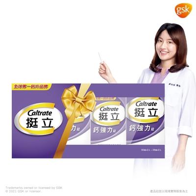【挺立】鈣強力錠禮盒 (176錠/盒)