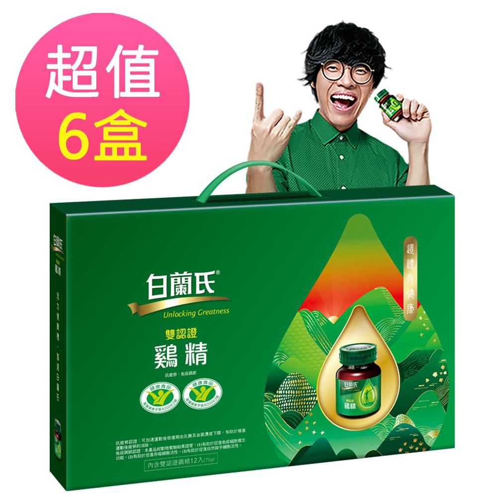 白蘭氏 雙認證雞精禮盒-附提把 6盒組(70g/瓶 x 12入 x 6盒)