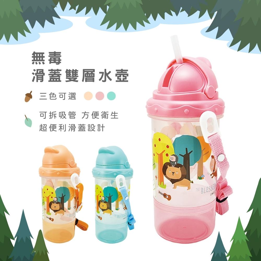 益進 台灣製 兒童滑蓋吸管防漏無毒雙層水壺 兒童冷水瓶 400cc  (三色可選)