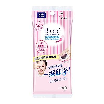 (每筆訂單限購1)蜜妮 Biore 頂級深層卸妝棉 水嫩保濕型 攜帶包 (10片/包)