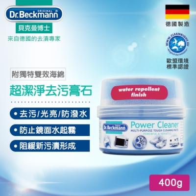 德國Dr.Beckmann貝克曼博士 超潔淨去污膏石(附雙效海綿) 0740472