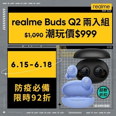 realme Buds Q2 真無線藍牙耳機