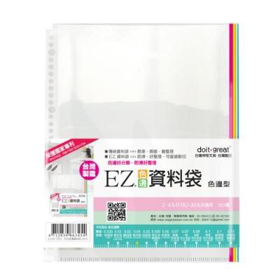 doit-great 色邊EZ防滑資料袋 30孔實用型50張(2袋1包)