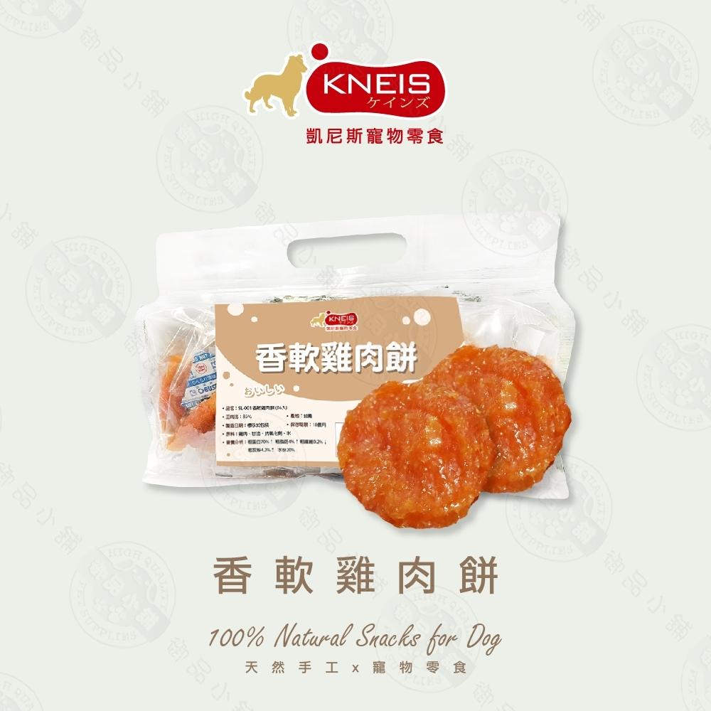 KNEIS 凱尼斯 SL-001 香軟雞肉餅 36入 袋裝 寵物 狗零食 零嘴