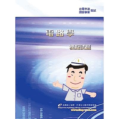 電路學模擬試題(6版)