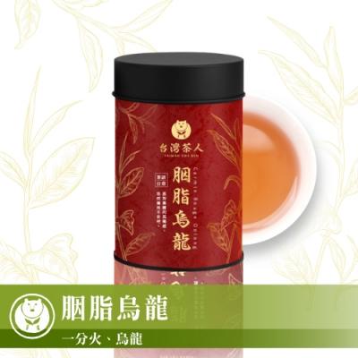 【台灣茶人】茶語日常-胭脂烏龍75g/罐