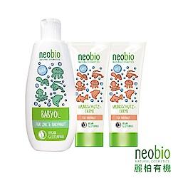 麗柏有機 neobio 嬰兒防護潤膚組(防護霜*2+嬰兒油*1)