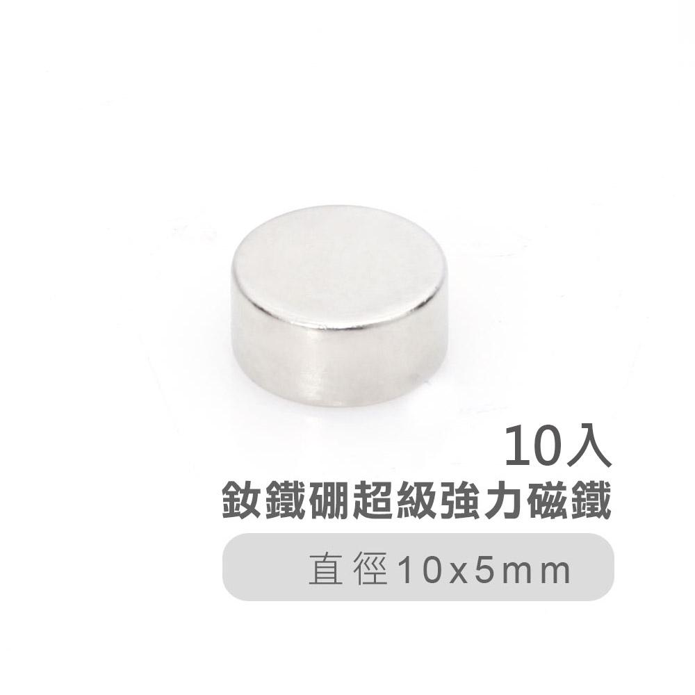 釹鐵硼超級強力磁鐵10*5mm(10入).圓形型長效不衰減強效吸力磁鐵石