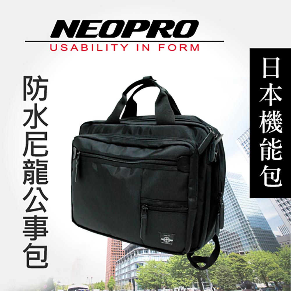 NEOPRO 日本設計 三種背法高機能防水尼龍公事包