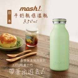 日本mosh! 牛奶保溫瓶350ml(六色)