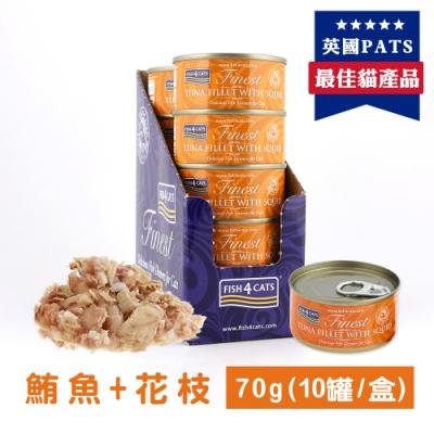 即期良品 海洋之星FISH4CATS 鮪魚花枝貓罐 70g(10罐/盒)