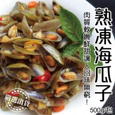 【海陸管家】熟凍帶殼海瓜子10包(每包約500g)