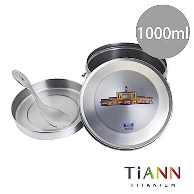 TiANN 鈦安純鈦餐具 1000ml 鈦聰明 扣式含蓋鐵路便當盒+小湯匙套組 臺北驛