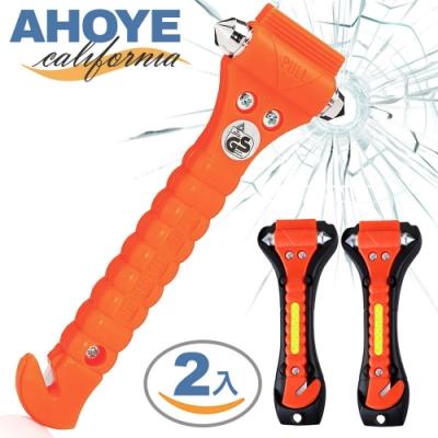 Ahoye 強力破窗器 2支入 安全帶切割器
