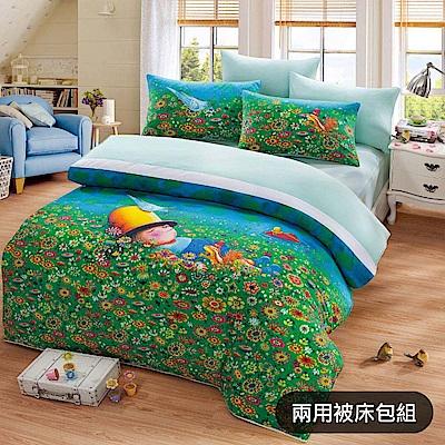 繪見幾米 閉上眼睛一下下 草地幻想  單人兩用被床包組-鴿子枕套