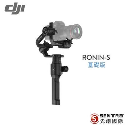 DJI Ronin S 專業手持雲台-基礎版(公司貨)