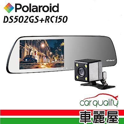 【Polaroid 寶麗萊】DS502GS+RC150前後雙鏡行車記錄器(送16G記憶卡)