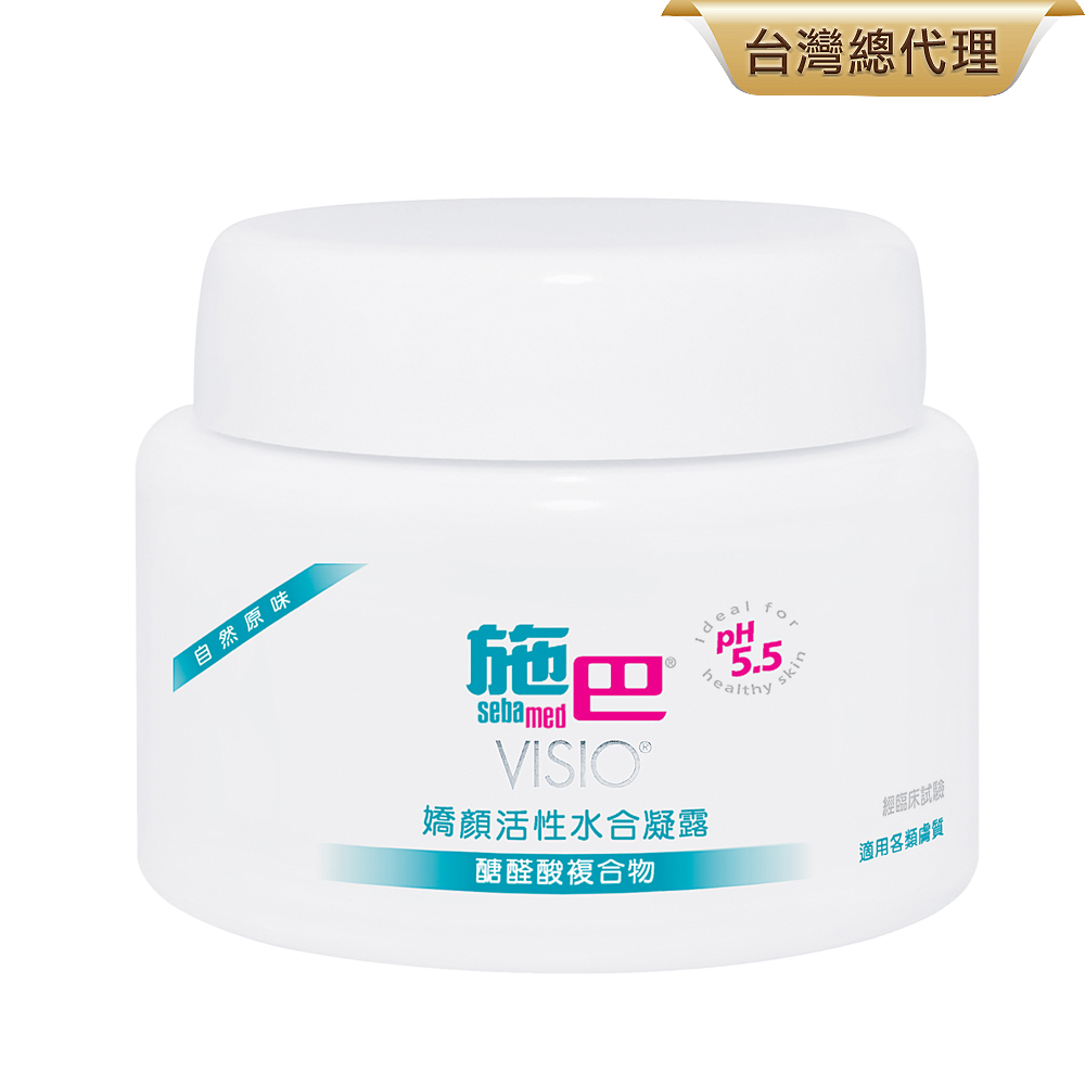 sebamed施巴 嬌顏水合凝露(自然原味)50ml