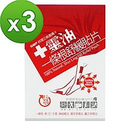 【十靈本舖】一條根舒緩貼片-長效型熱感貼片 (5片/盒) 3盒組