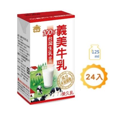【義美】牛乳保久乳(125ml*24瓶)x1箱