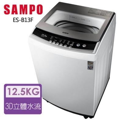 SAMPO聲寶 <b>12</b>.5KG 定頻直立式洗衣機 ES-B13F 珍珠白