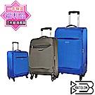 (福利品 20+24+28吋) 混色超輕商務箱/行李箱/旅行箱