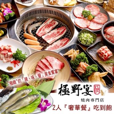 極野宴燒肉專門店2人『奢華餐』吃到飽(4張)