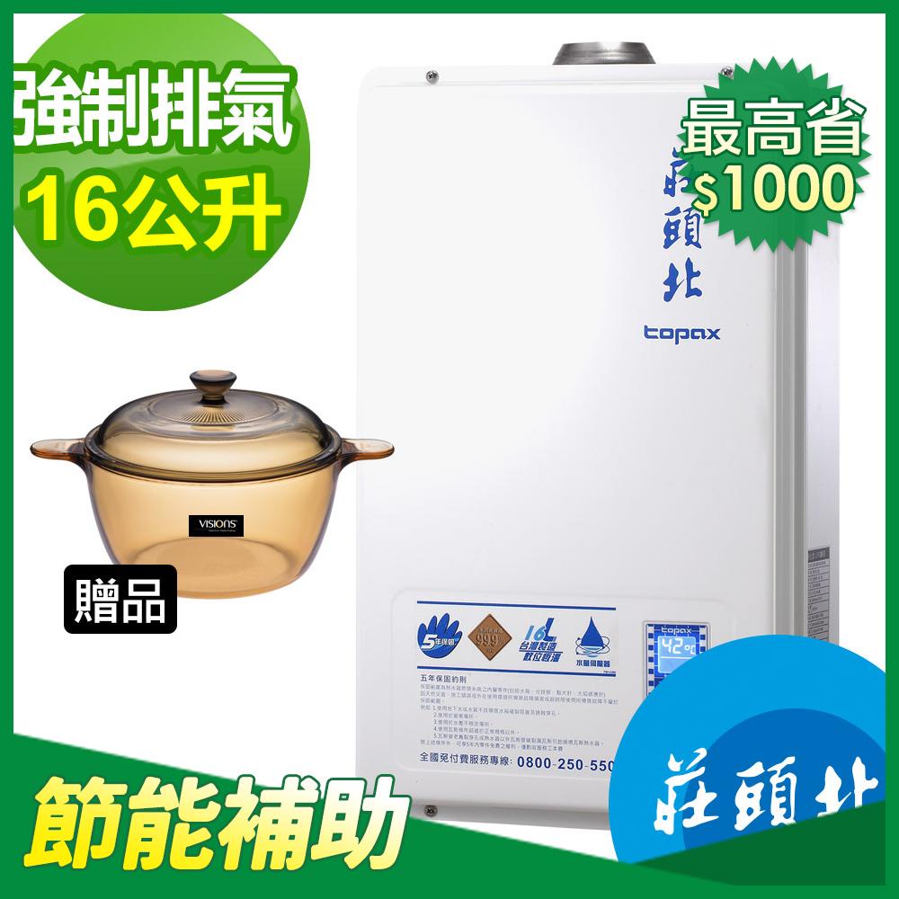【節能補助再省1千】莊頭北TH-7167AFE屋內屋外型16公升恆溫強制排氣瓦斯熱水器(能效2級)