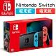 [滿件出貨]任天堂 Nintendo Switch 新款主機 續航加強版 電光藍/紅 product thumbnail 1