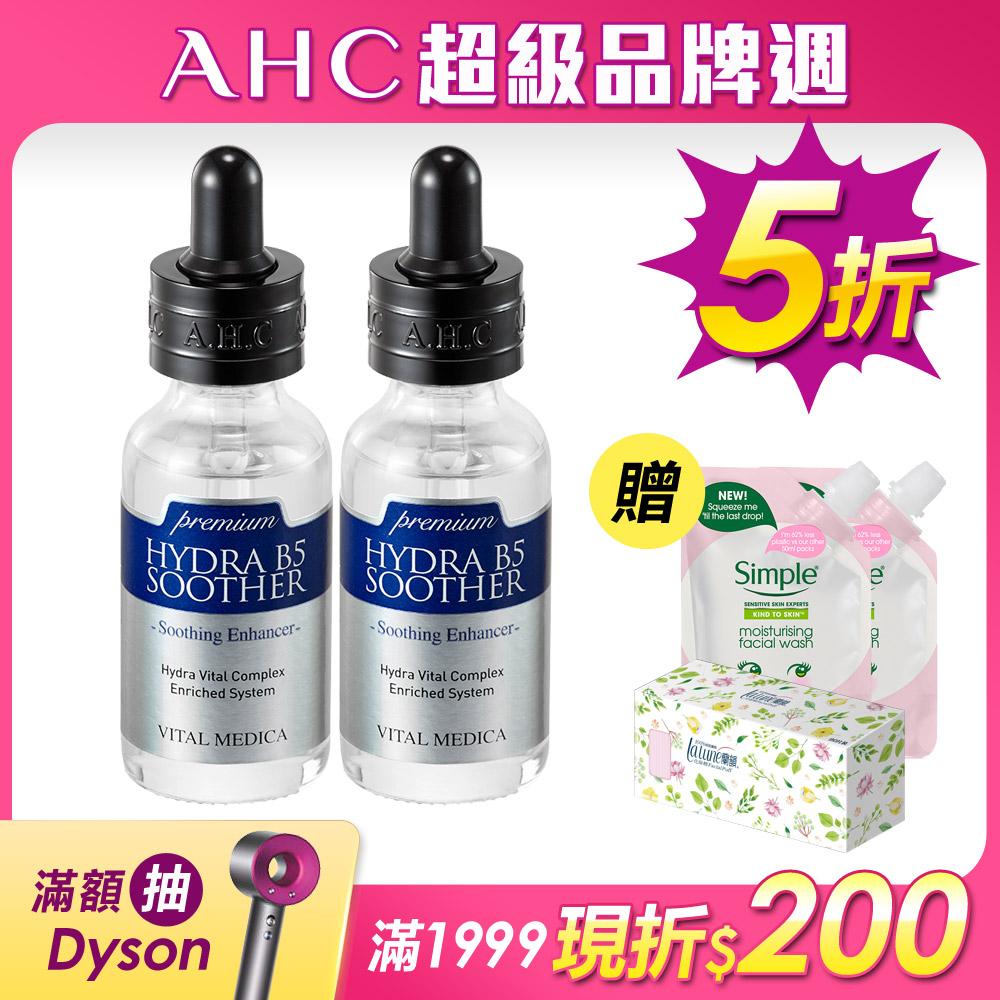 (2入組)官方直營AHC 瞬效保濕B5玻尿酸精華液 30ml 贈潔面乳x2+化妝棉
