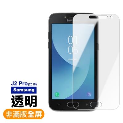 三星 J2 Pro (2018) 透明 9H鋼化玻璃膜 手機螢幕保護貼