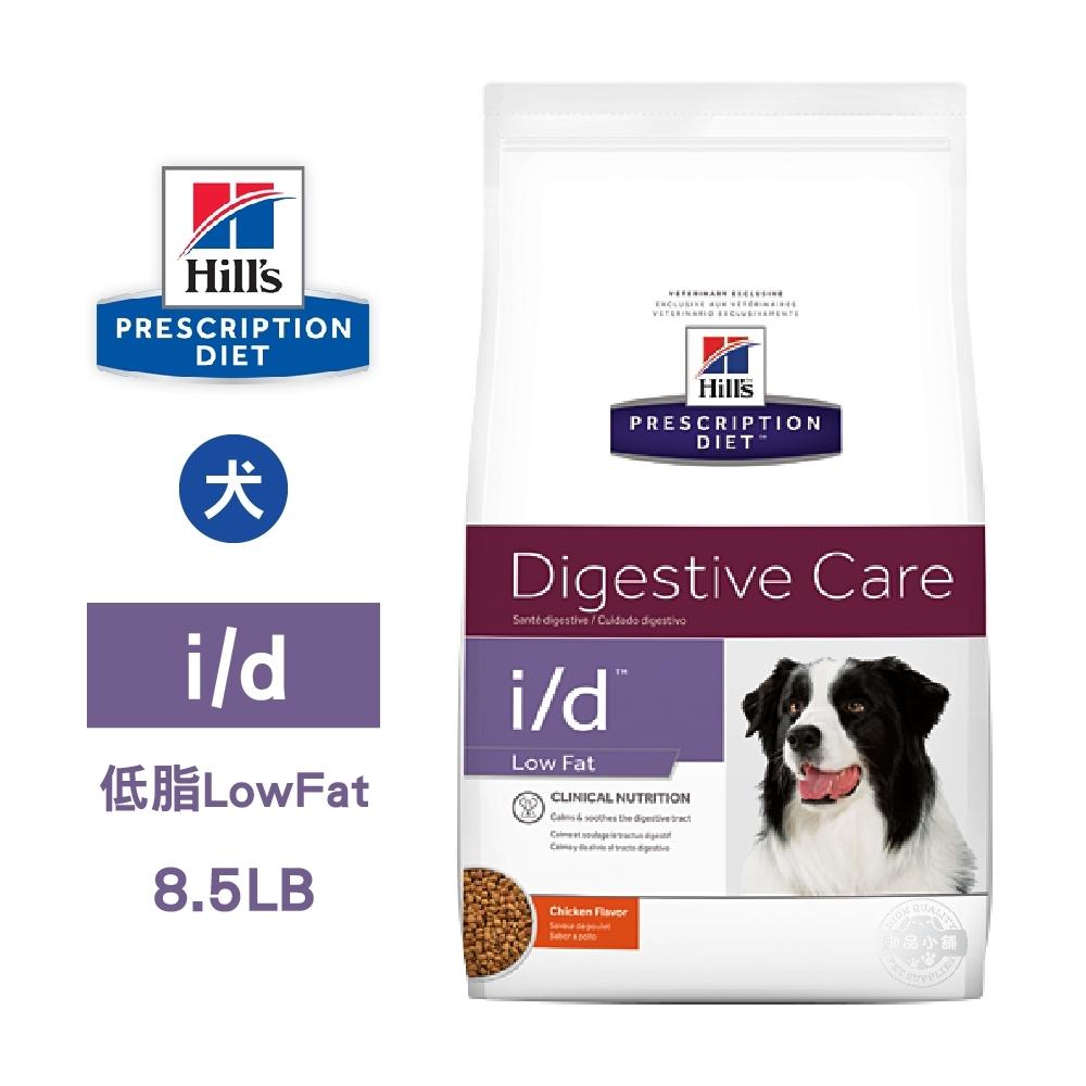 Hills 希爾思 處方犬用 i/d Low Fat 低脂消化系統護理飼料 8.5LB 促進益菌生長 狗飼料